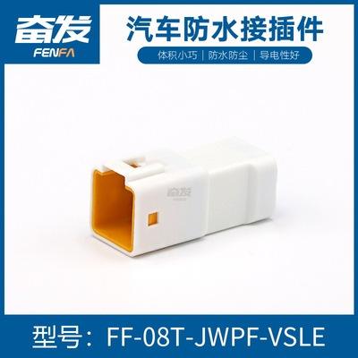 厂家直供 防水护套 汽车连接器 汽车接插件JST型-08T-JWPF-VSLE