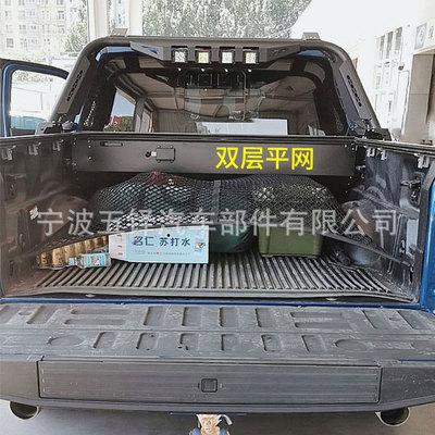 通用双层皮卡后备箱固定网 皮卡车厢网兜 置物罩尾箱货箱改装网罩