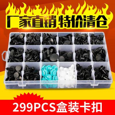盒装卡扣跨境货源299PCS适用于丰田本田马自达泥桑通用卡扣HE21