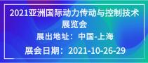 2021亚洲国际动力传动与控制技术展览会(PTCASIA)