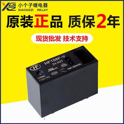 宏发HF158F-V-24-H2T继电器 4脚10A300VDC小型大功率直流继电器