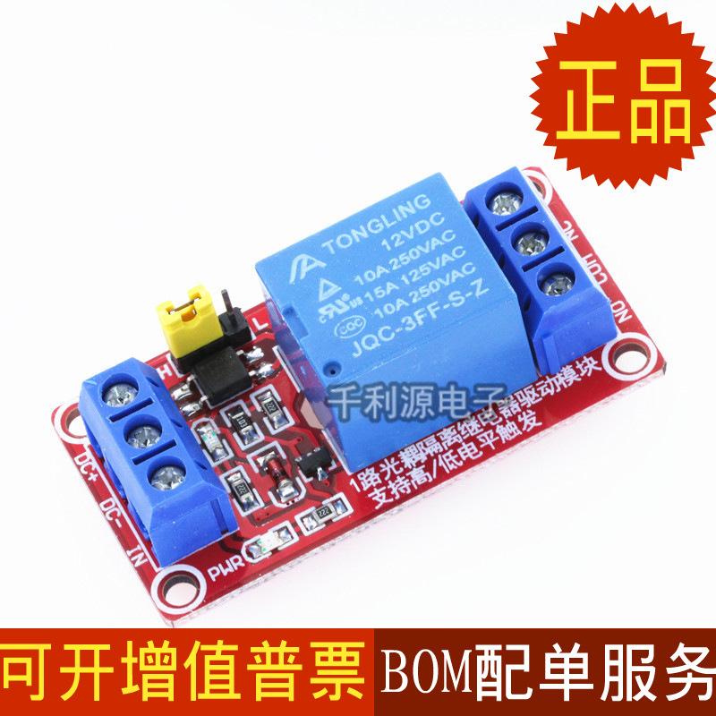 1路继电器模块12V 带光耦隔离支持高低电平触发 一路继电器扩展板