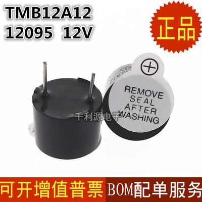 TMB12A12 12V有源蜂鸣器 一体电磁式 直流长声 12*9.5mm体积