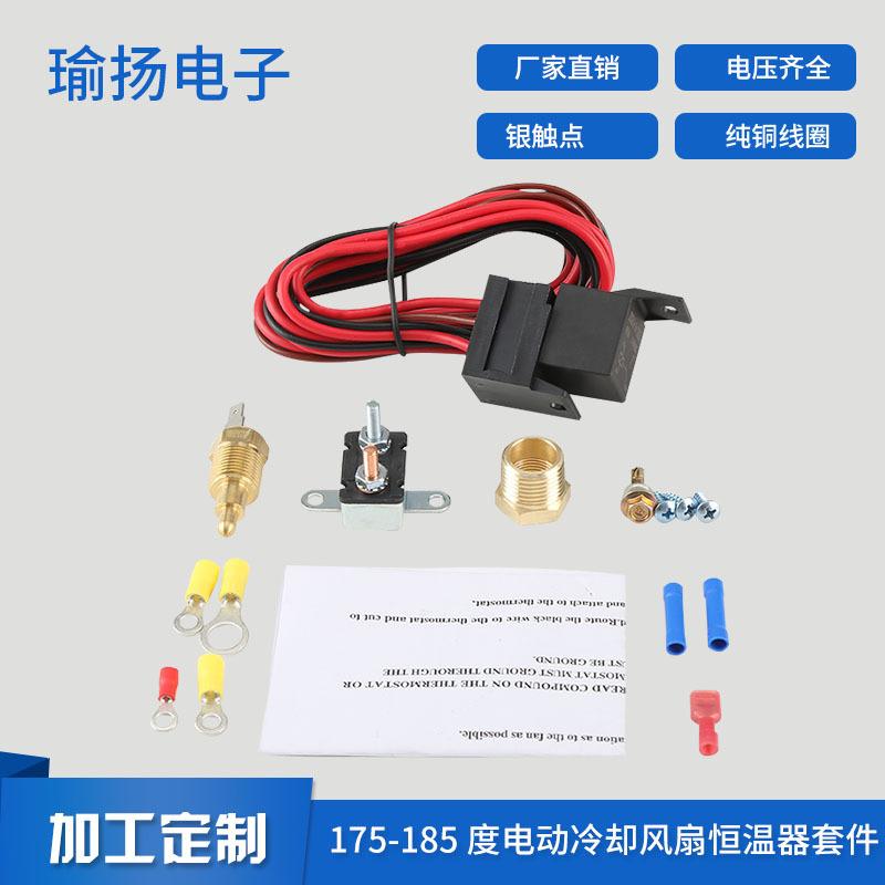 175-185度电动冷却风扇恒温器套件温度w优德88亚洲温度开关60A继电器