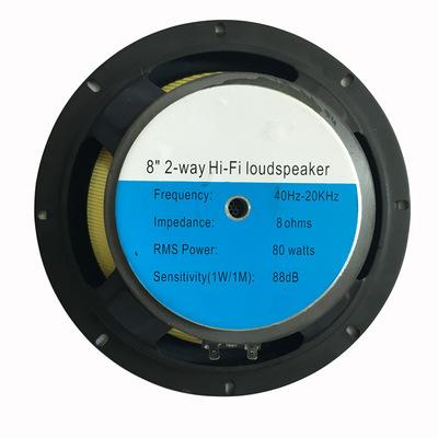 8寸喇叭扬声器汽车HIFI音箱中音喇叭直供低音喇叭汽车扬声器