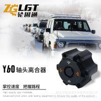 【轮固通】日产Y61左右前轮离合器四驱执行器自由轮毂40250-VB200