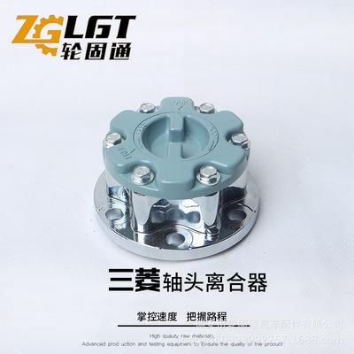 【轮固通】四驱系统帕杰罗 前轮离合器汽车改装件轴头锁MB886389