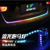 汽车LED尾厢灯七彩汽车尾箱灯 后备箱流光跑马灯 冰蓝刹车转向灯