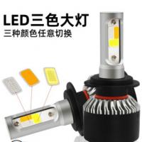 爆款LED前大灯三色温自由切换远近光超亮爆闪一体汽车前照灯