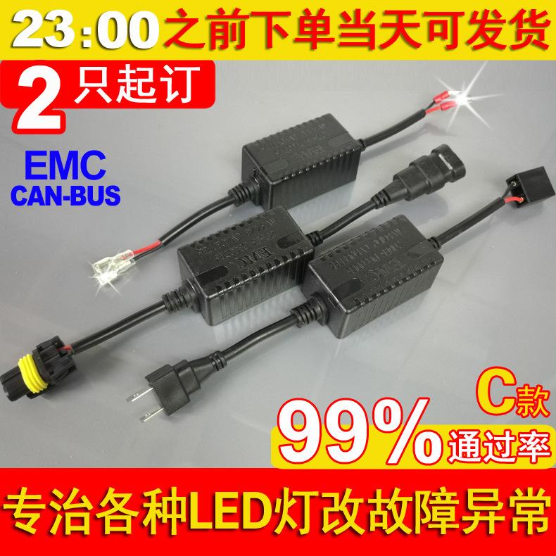 汽车LED大灯解码器、CAN-BUS、EMC、功率补偿解码、自由光解码器