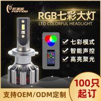 【欧浦能】 RGB七彩LED汽车前大灯声控APP控制超高亮大灯改装车灯