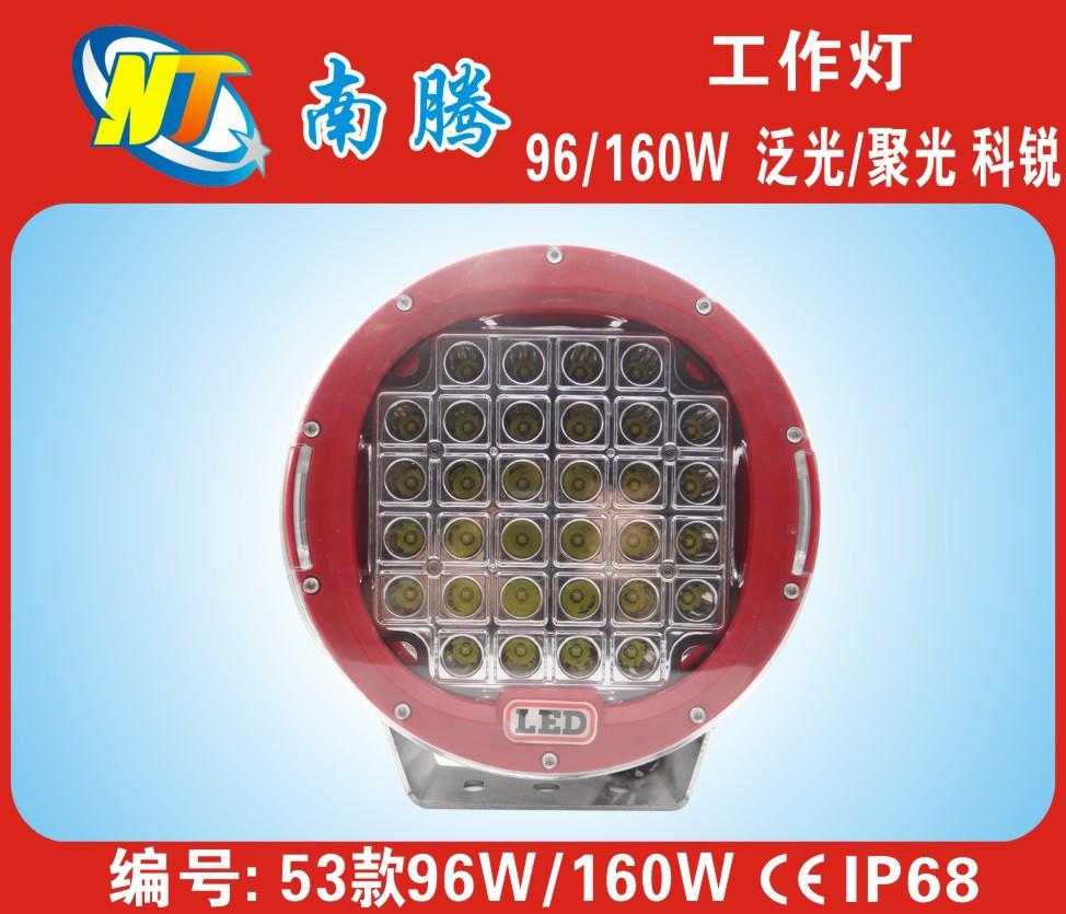 9英寸160W工作灯 越野车改装顶灯 led汽车大灯照明检修灯NT53款