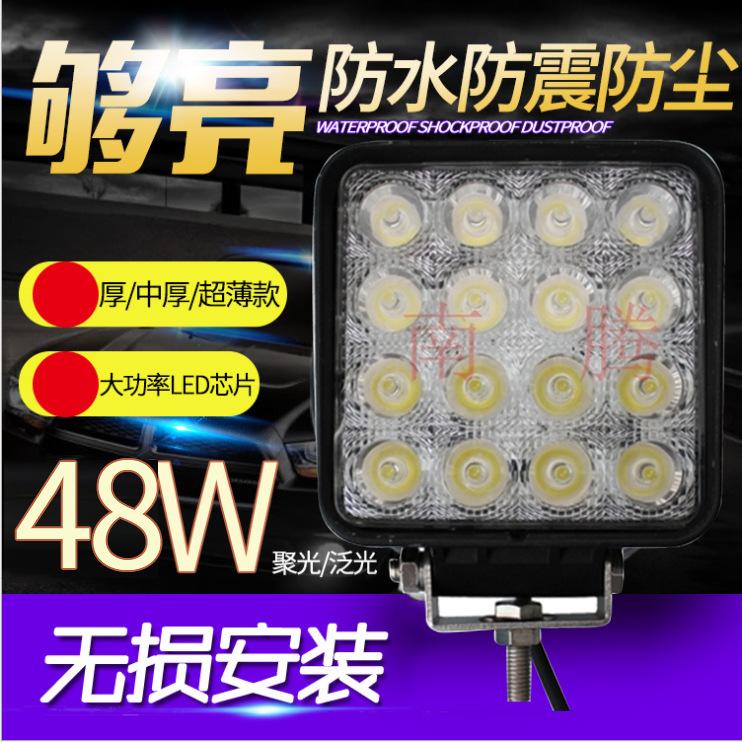 4英寸48W工作灯 越野车改装顶灯 led汽车大灯照明检修灯NT29款1代