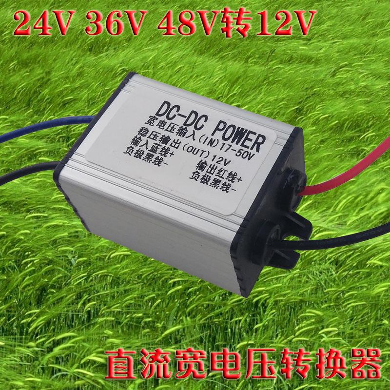 电源电压转换器 全防水IP68降压器DC24V 36V 48V转直流12V稳压器