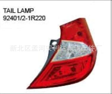 2011 雅绅特两厢尾灯 Accent tail lamp 92401-1R220 92402-1R220