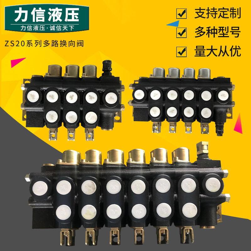 ZS20系列多路换向阀 整体多路换向阀 工程机械用手动多路换向阀