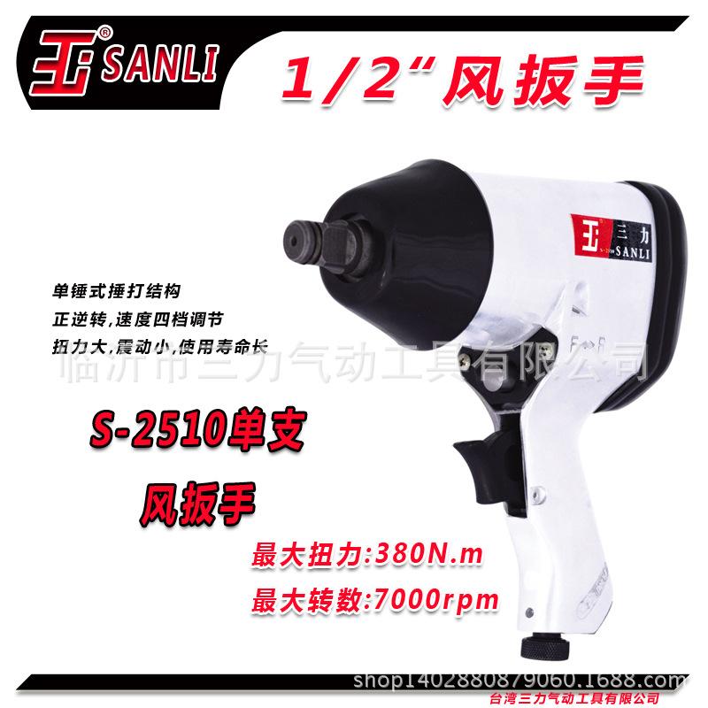 厂家直销 SANLI三力牌专业级气动扳手 气动工具 品质保证 风扳手