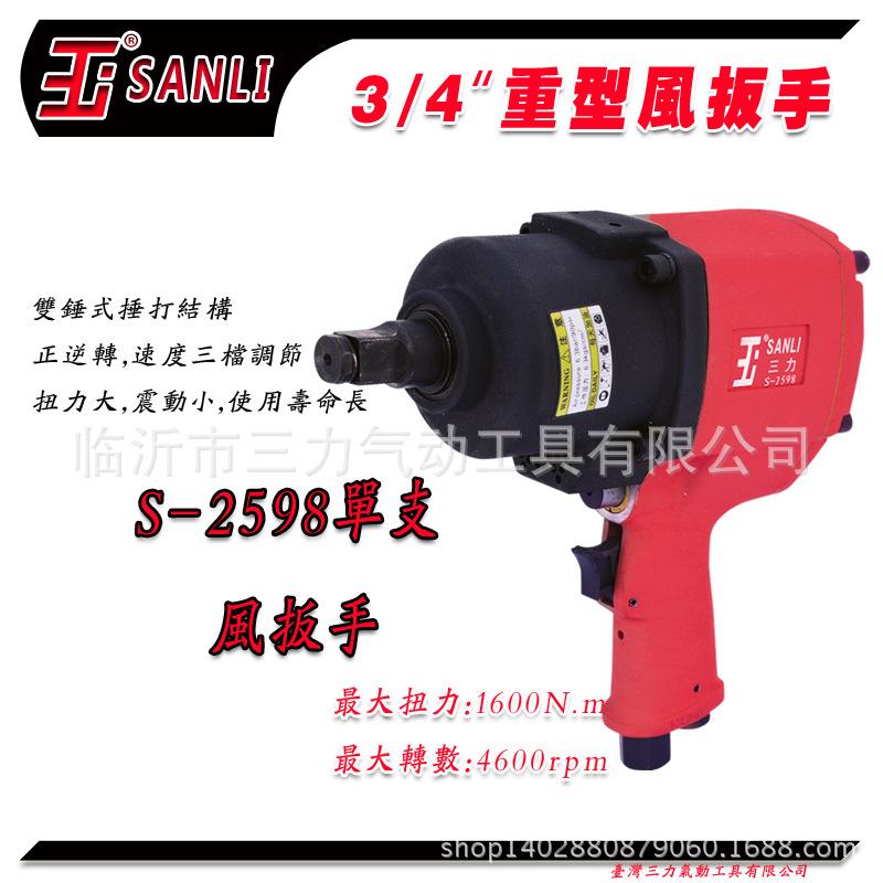 """热销 三力气动工具 S-2598 3/4""""强力型气动扳手重型风扳手风炮"""