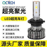 激光定制超亮超聚光一体LED大灯H4 H7 H11 9005 改装