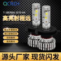 汽车LED大灯升级超亮超聚光一体H4 H7 H11 改装