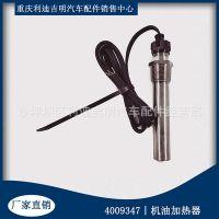 重庆康明斯K19 NT855 柴油发动机配件 现货 4009347机油加热器