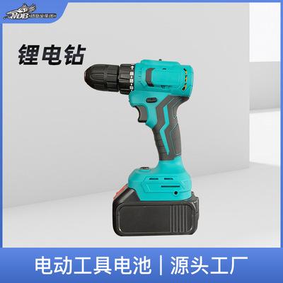 电钻电动螺丝刀充电式多功能家用电转小手枪钻锂电手电钻