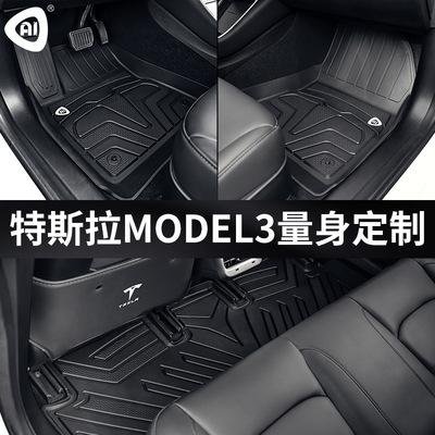 AI 全TPE汽车脚垫适用于特斯拉 Model 3汽车半包围脚垫绒毯尾垫