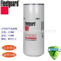 厂家康明斯机油滤芯LF9080 弗列加滤清器机滤过滤器型号2882674
