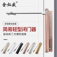 不锈钢闭门器 简易自动关门器 家用房门可调节弹簧缓冲轻型闭门器