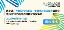 第31届广州国际汽车用品·零配件及售后服务展览会