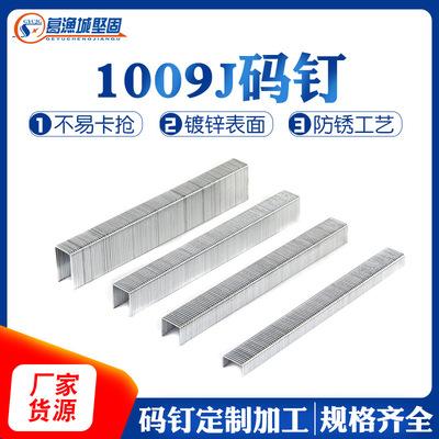 现货优德88中文客户端 气动枪钉 422J码钉 家具装潢门型钉 8万枚/箱 U型码钉