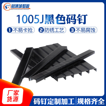 黑码钉1005J黑色U型短气动码钉电动车鞍座家具沙发钉气动枪钉汽钉