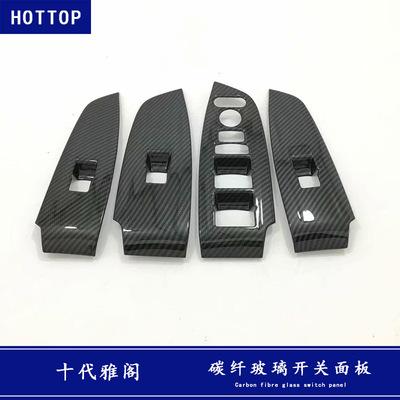 适用于本田十代雅阁玻璃开关装饰框碳纤纹改装扶手升降面板内饰贴
