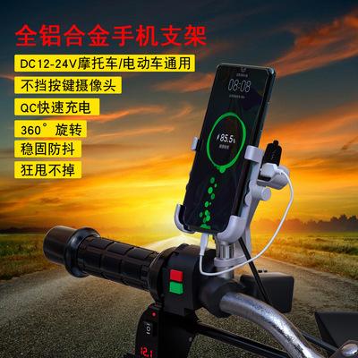 跨境新品摩托车手机支架铝合金防水QC3.0快充车载导航手机支架