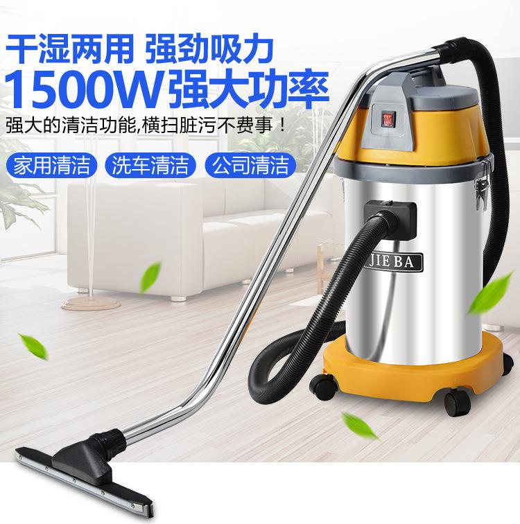 干湿两用大功率吸尘器 汽车美容专用家用大功率 广州洁霸501-30L