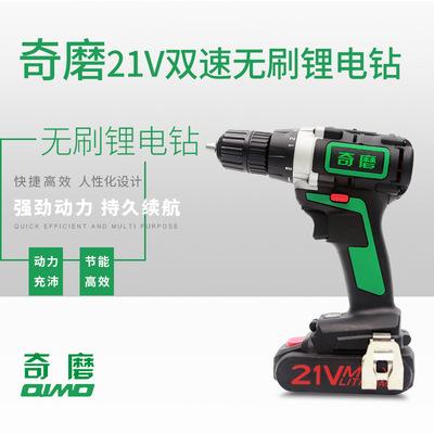 奇磨无刷锂电钻手枪钻手电钻21V双速充电家用螺丝刀电钻厂家批发