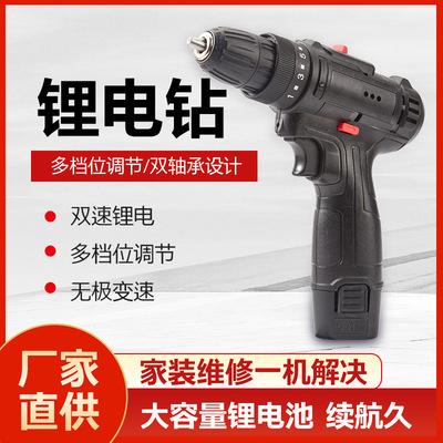 厂家批发双速调节锂电充电电钻 正反转电动扳手电动起子 家用手钻
