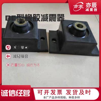 BE型橡胶减震器剪切式发电机水泵风机橡胶缓冲垫脚