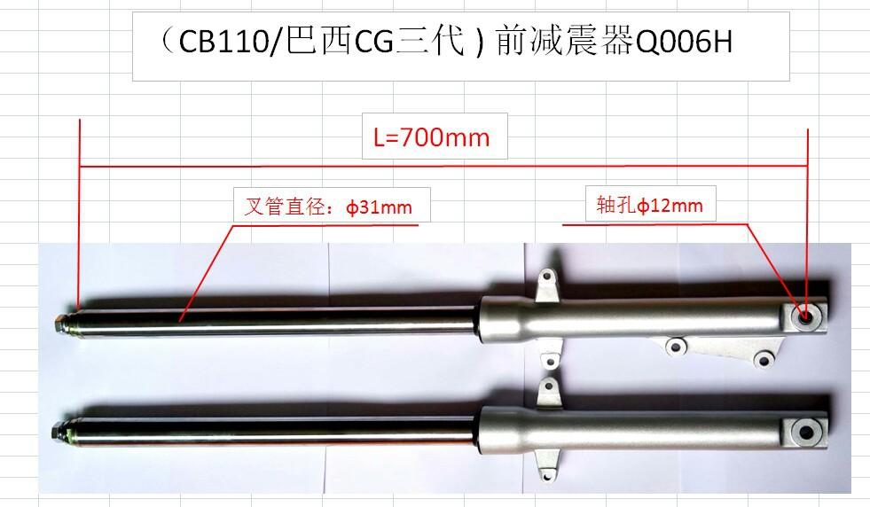 巴西CG3代/ CB110前减震器