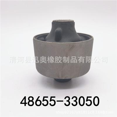48655-33050汽车悬架衬套 汽车减震胶套 可来样定制各类橡胶制品
