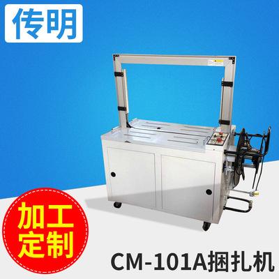 优德88中文客户端全自动包装机纸箱打包机自动包装机打包机