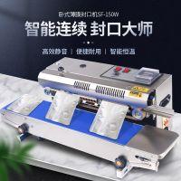华侨SF150全自动连续商用食品茶叶零食塑料铝箔袋包装袋快封口机
