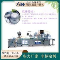 全自动直线式水乳霜灌装旋盖一体机/ 定量高速灌装机