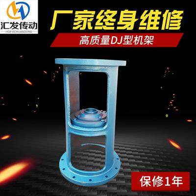 DJ型机架 减速器摆线针轮化工反应釜减速机配件减速机机架