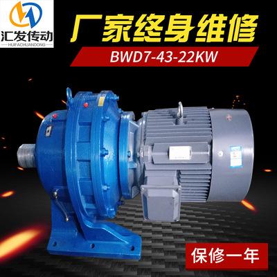 常州厂家直销BWD7单极齿轮 摆线针轮减速机