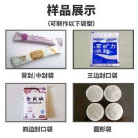 高速粉剂包装机 速溶代餐粉末自动灌装机 固体饮料粉圆角袋包装机