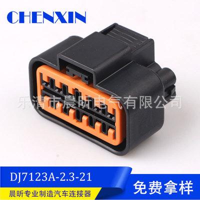 汽车线束插头12孔防水连接器接插件DJ7123A-2.3-21