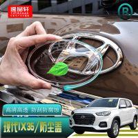 全新IX35/途胜透明防尘盖 适用于现代途胜前后车标防护罩配件
