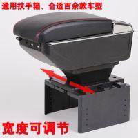 通用扶手箱 通用型专用汽车中央扶手箱改装配件可伸缩加宽调节
