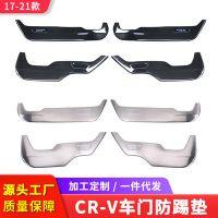 适用于本田CRV 12-17款防踢垫 内饰改装 装饰专用车门防护垫